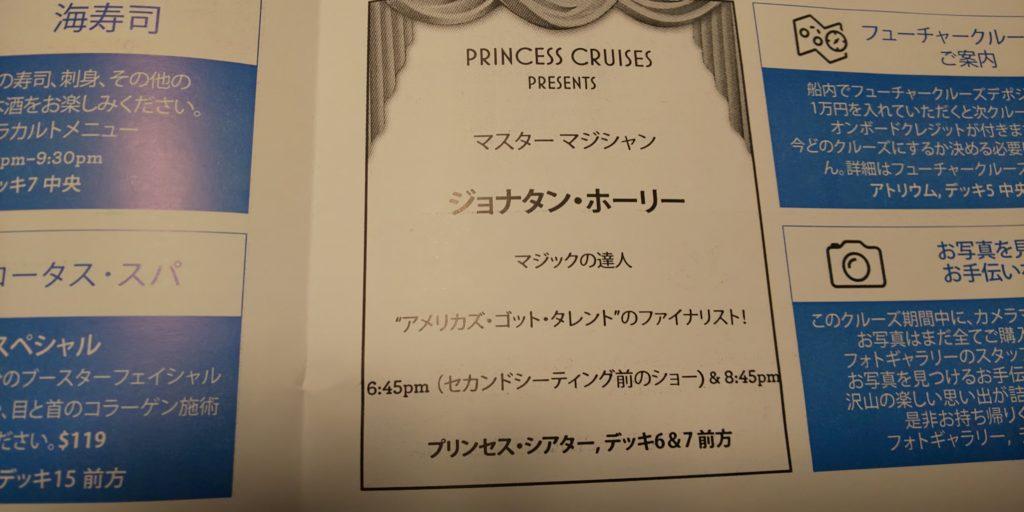 プリンセスパター