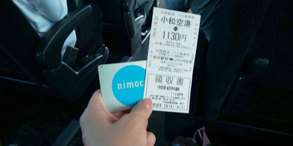 小松空港金沢駅リムジンバス