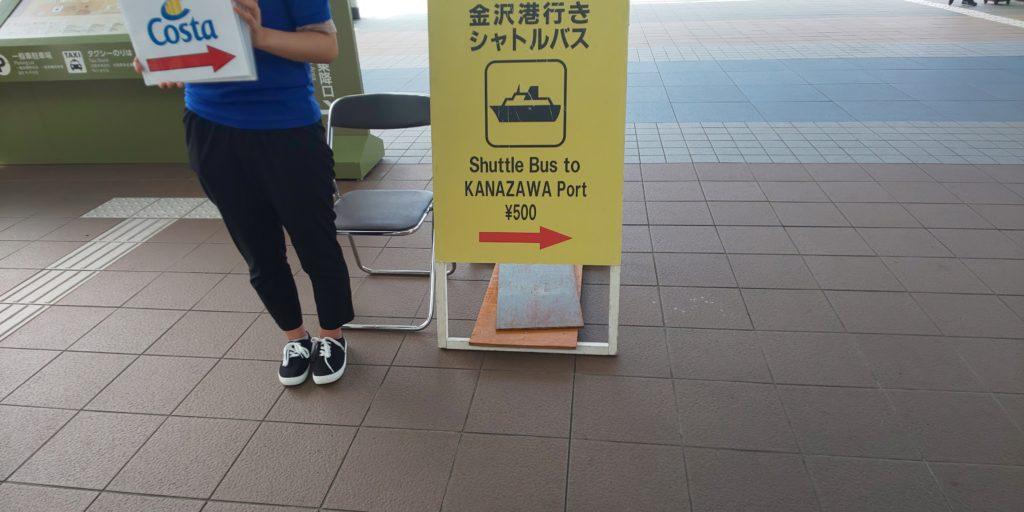 コスタシャトルバス看板